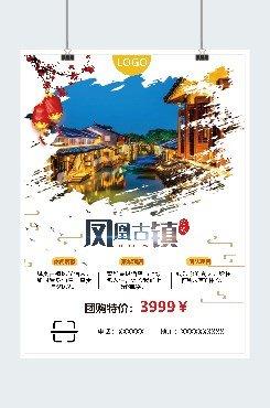 凤凰古镇宣传海报