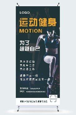 运动健身宣传展板素材
