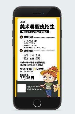 暑假美术班招生海报广告平面手机海报