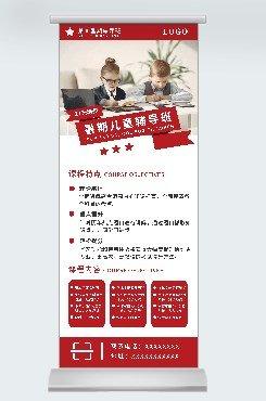 暑假儿童辅导班海报设计素材