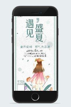 少女清新遇见盛夏促销插画配图手机海报