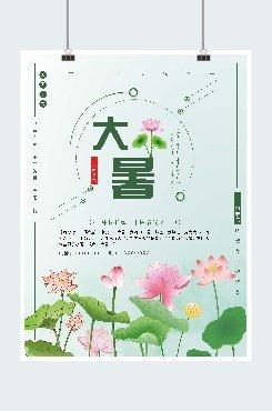 传统二十四节气之大暑海报