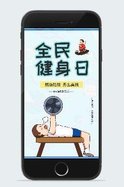 卡通人物全民健身日手机海报
