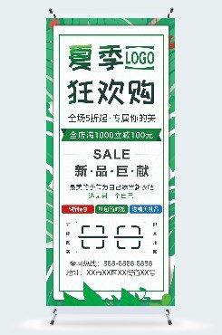 绿色夏季促销广告平面展架素材