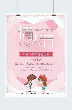 粉色系七夕情人节促销广告平面海报
