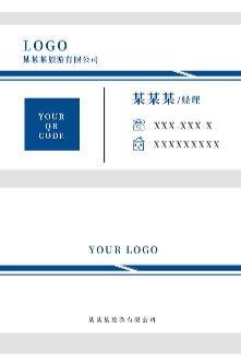 商务蓝色大气旅游广告平面名片