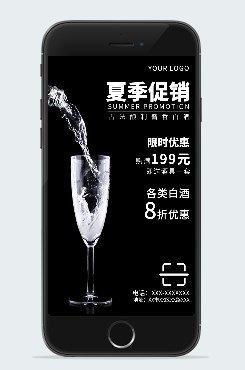 黑白色白酒夏季促销广告平面手机海报