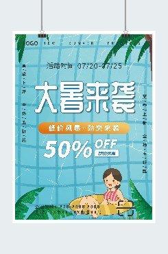 服装店大暑促销活动海报