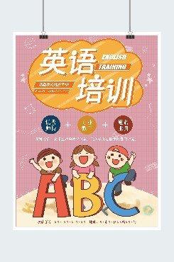 暑期英語培訓班海報