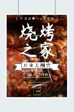 简约烧烤之间烧烤店开业活动广告平面海报