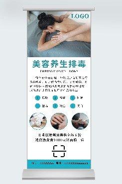 美容店养生排毒广告宣传展板
