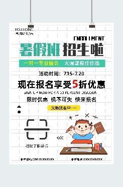 培优机构暑期招生海报