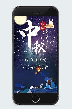 深蓝色星空中秋佳节插画配图手机海报