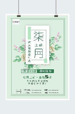 清新自然七月活动促销海报