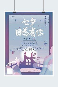 剪影风七夕促销活动平面广告海报
