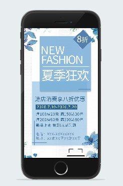 清新夏季狂欢促销宣传手机海报