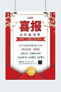 中国风喜报广告平面海报