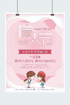 粉色渐变剪纸风七夕情人节促销广告平面海报
