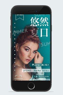 夏季商品促销折扣手机海报