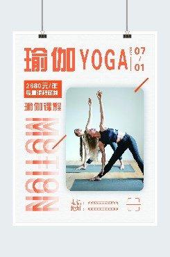 橘色瑜伽健身推广宣传海报