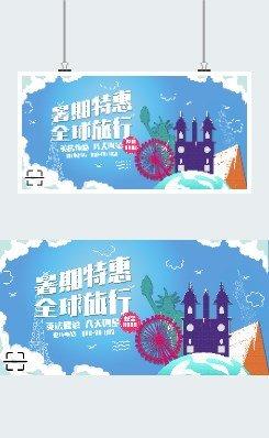 暑期全球旅行宣传海报
