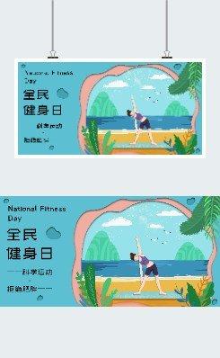 创意全民健身日宣传广告平面展板