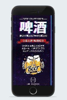 抖音风格啤酒促销广告平面手机海报