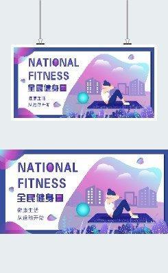 抖音风全民健身日宣传广告平面展板