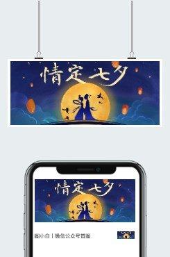 手绘情定七夕微信公众号首图