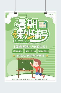 中小学暑期辅导班海报