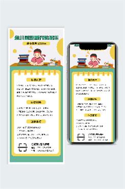 2020秋季幼儿园招生海报