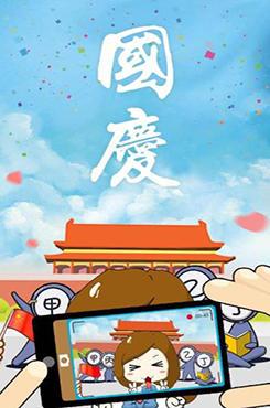 学校国庆宣传海报