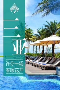 手绘三亚旅游宣传海报