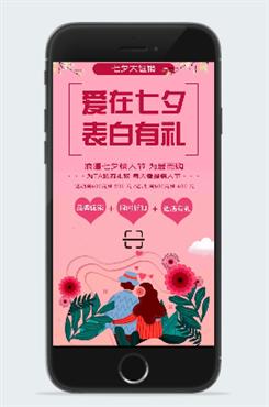 七夕护肤品促销海报