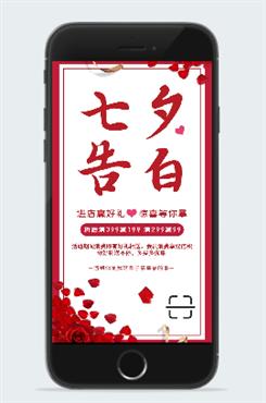 浪漫七夕促销主题海报