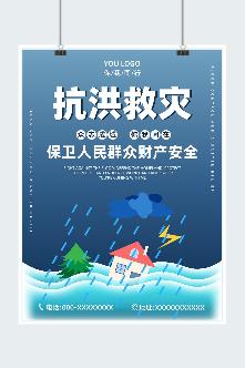抗洪救灾公益海报