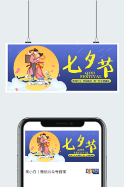 创意插画七夕节公众号首图