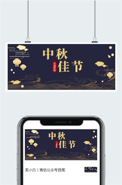 月满中秋古风节日图片