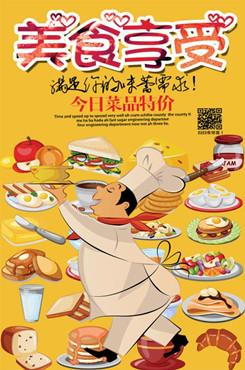 手绘美食节海报