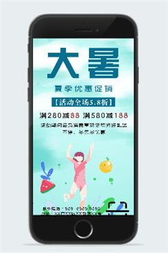 夏季手绘插画大暑海报