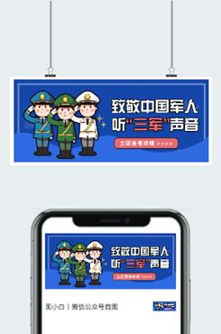 致敬中国军人公众号首图