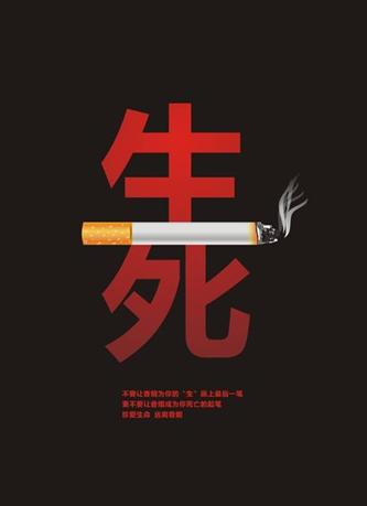 手绘禁烟海报