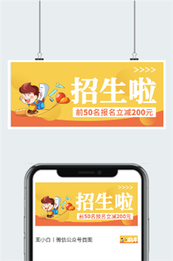 幼儿园卡通招生海报