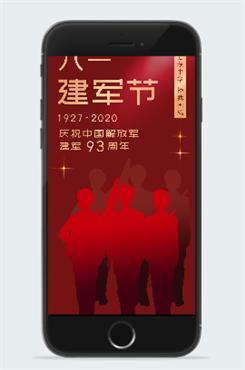 红色背景八一建军节宣传海报