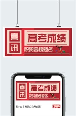 高考喜讯微信公众号高清图片