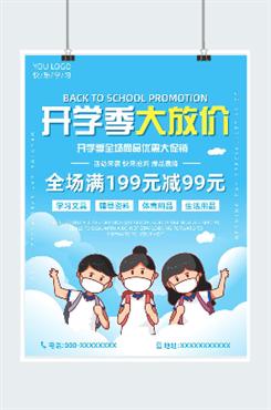 开学季全场优惠促销海报