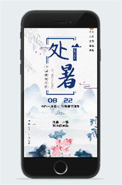中国风处暑手绘海报