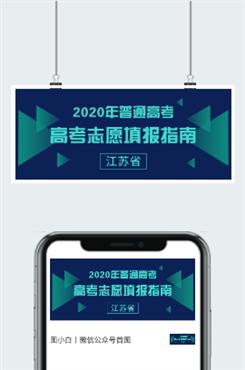 江苏高考志愿填报指南图片