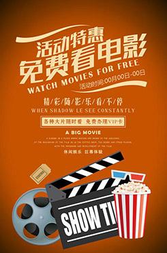 2020电影活动特惠海报