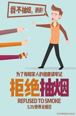 国外禁烟海报